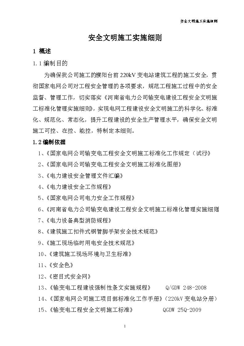 安全文明施工标准化实施方案策划-33页-图一