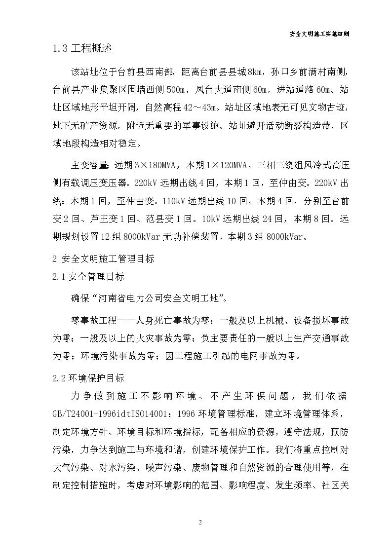 安全文明施工标准化实施方案策划-33页-图二
