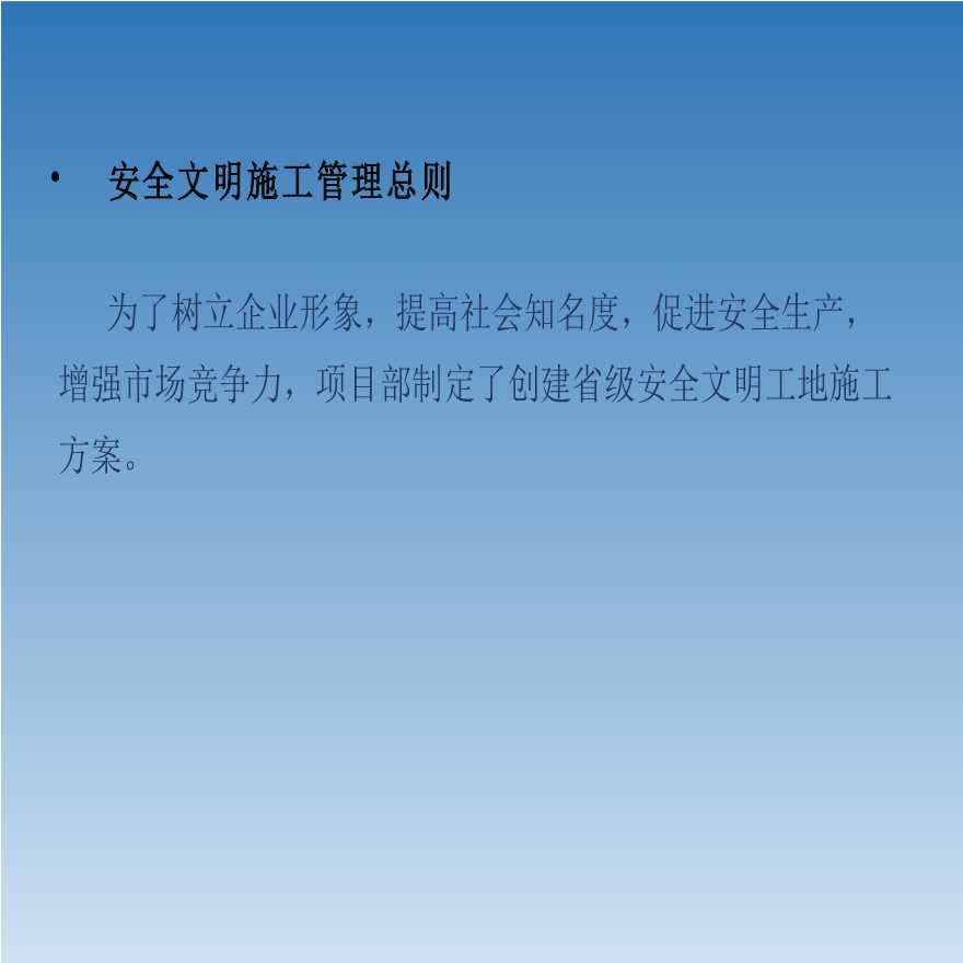 酒店建设项目安全文明施工管理讲解(101页)-图二