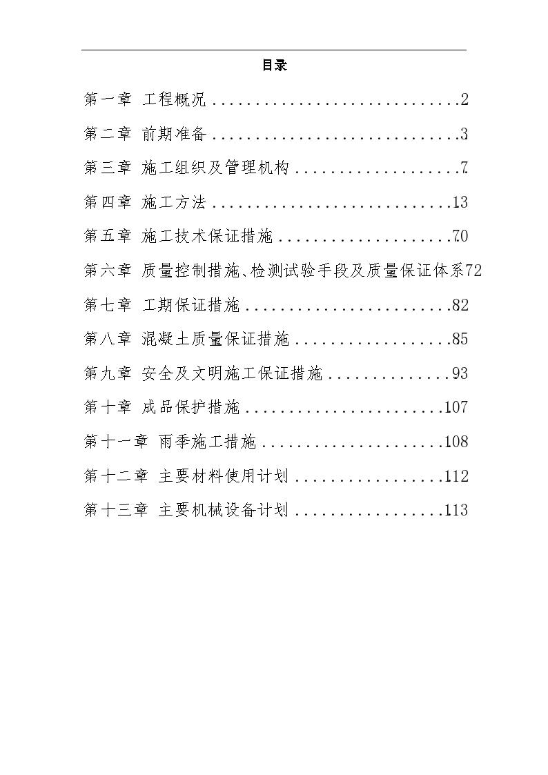轨道交通工程安全文明施工保证措施(45页)-图一