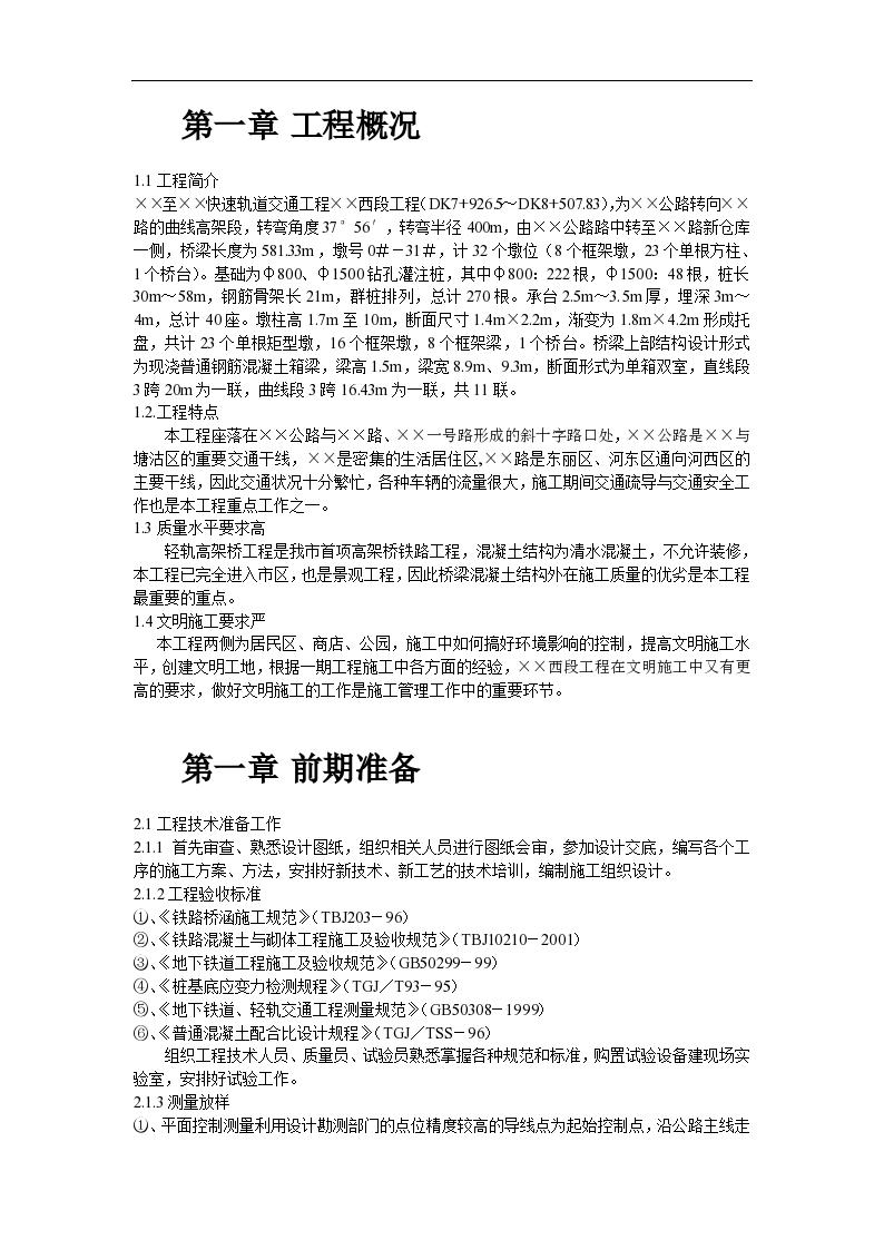 轨道交通工程安全文明施工保证措施(45页)-图二