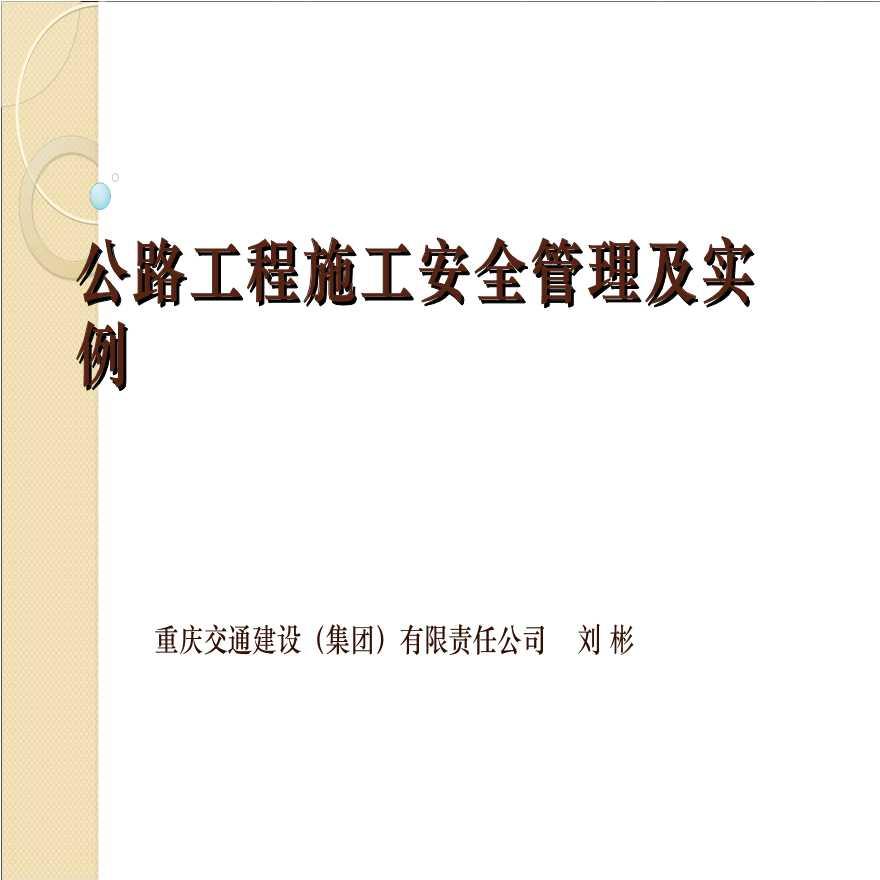 [重庆]公路工程施工安全管理及实例(共54页)-图一