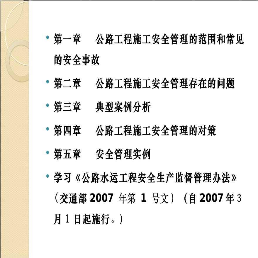 [重庆]公路工程施工安全管理及实例(共54页)-图二