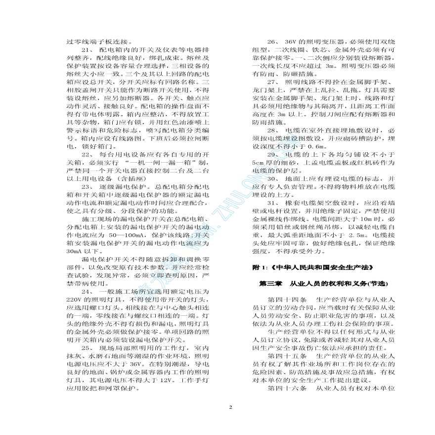 电工安全文明施工操作手册-图二