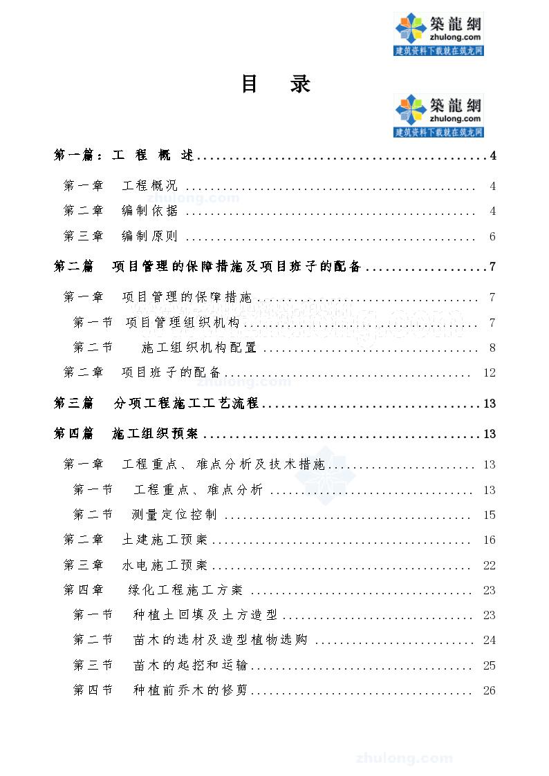 重庆某小区园林景观工程施工组织设计-图一