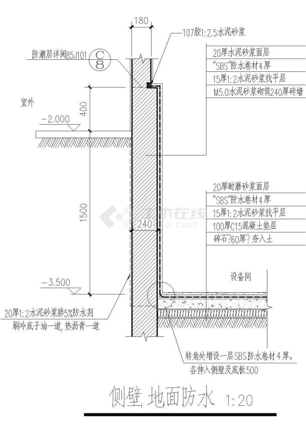 某市地下防水及其他大样设计施工图-图二