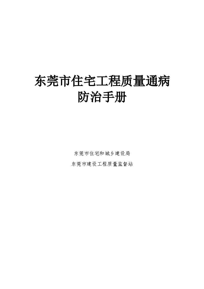 [东莞]住宅工程质量通病防治手册(图文)-图一