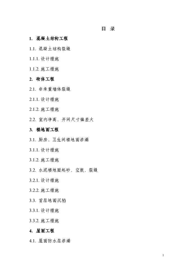 [东莞]住宅工程质量通病防治手册(图文)-图二