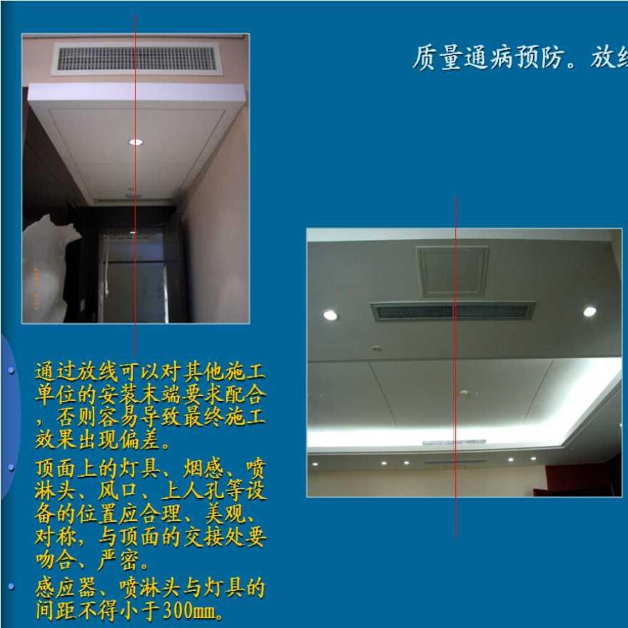 装饰装修工程质量通病预防(90页)-图二