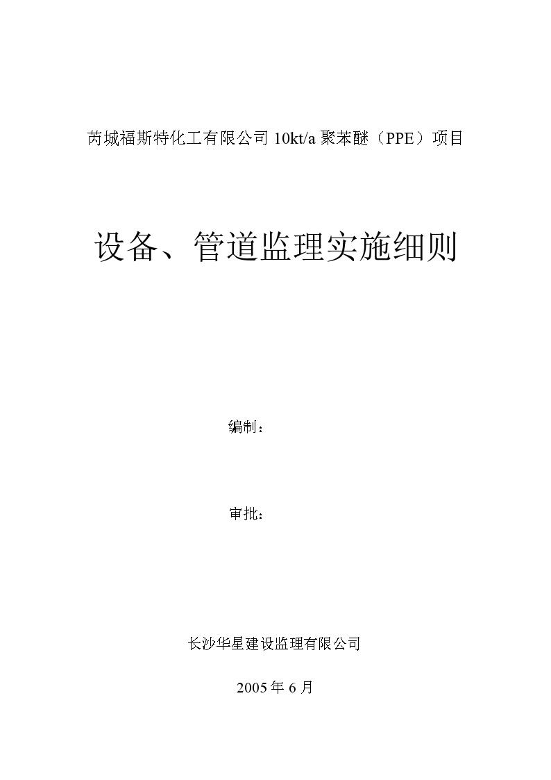 芮城聚苯醚设备管道监理细则设计施工组织方案-图二