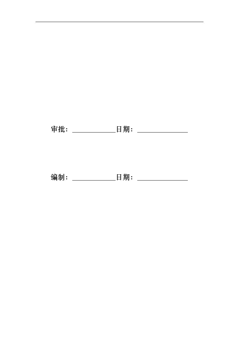 电力工程安全监理工作方案(线路)-图二