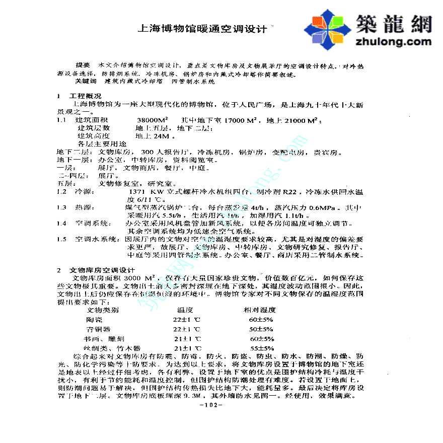 上海博物馆暖通空调设计-图一