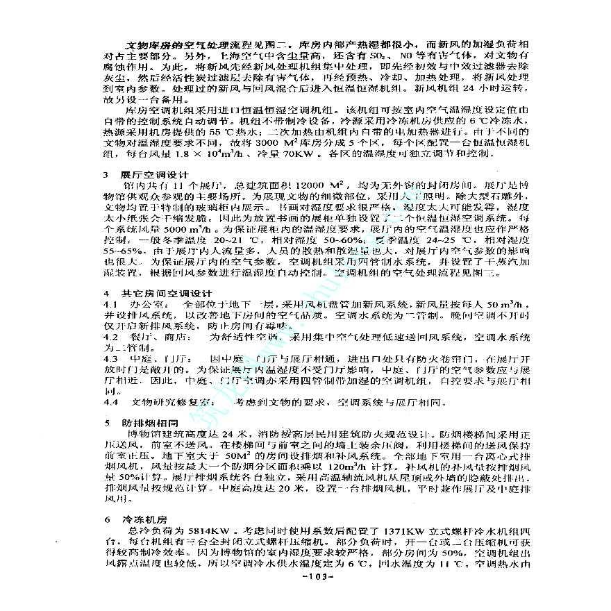 上海博物馆暖通空调设计-图二