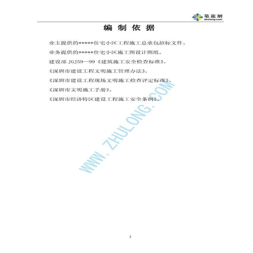 深圳市某小区工程安全文明施工组织设计-图二