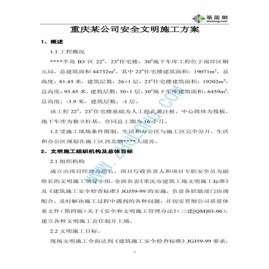 重庆某高层住宅小区工程安全文明施工组织设计-图一