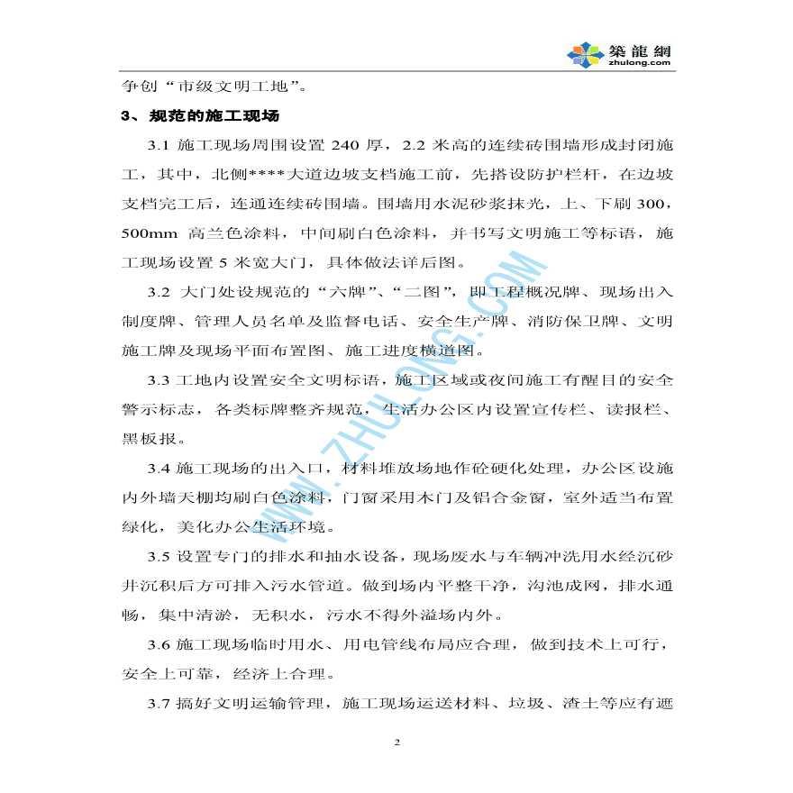 重庆某高层住宅小区工程安全文明施工组织设计-图二