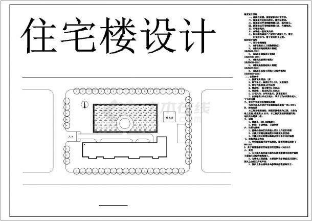 土木工程毕业设计_多套高层框架住宅楼全套毕业设计资料(含说明书、开题报告、施工图)-图一