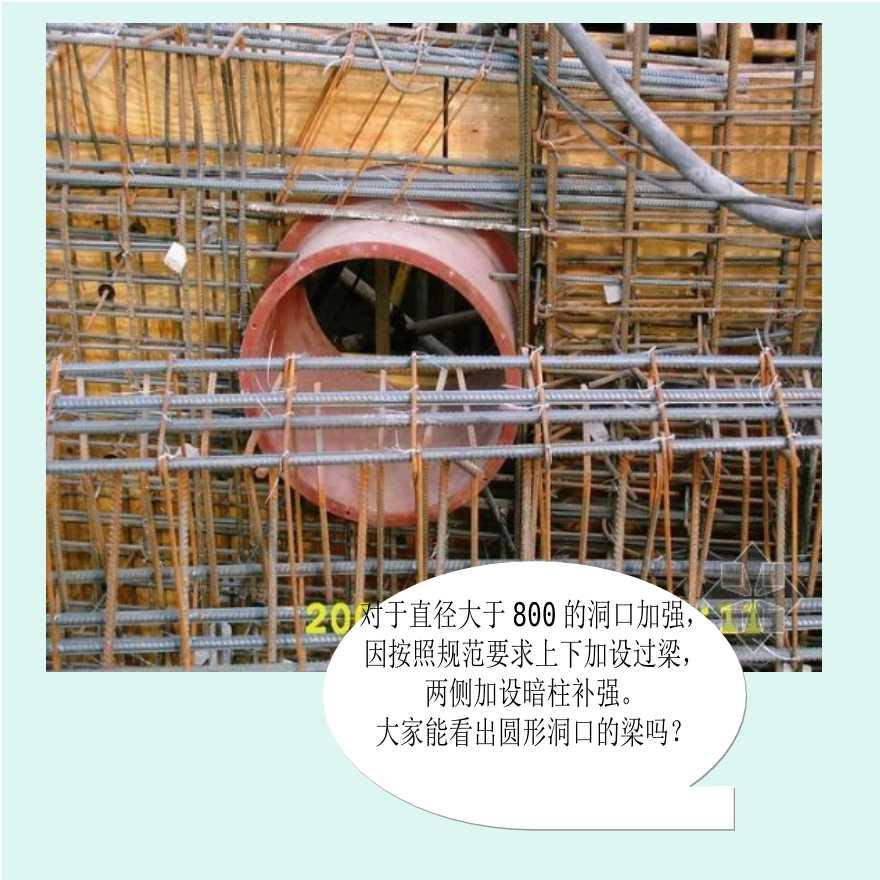 建筑工程质量控制(图片)-图二