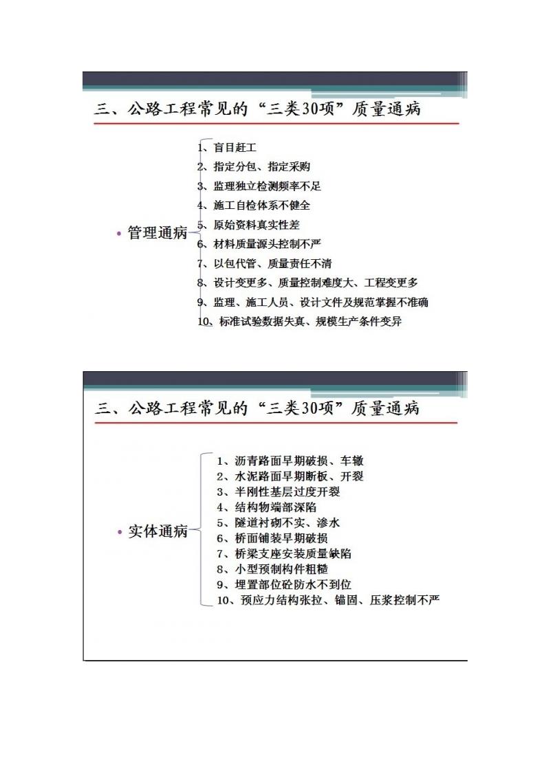 """[道路]公路工程常见的""""三类30项""""质量通病(共39页)-图二"""