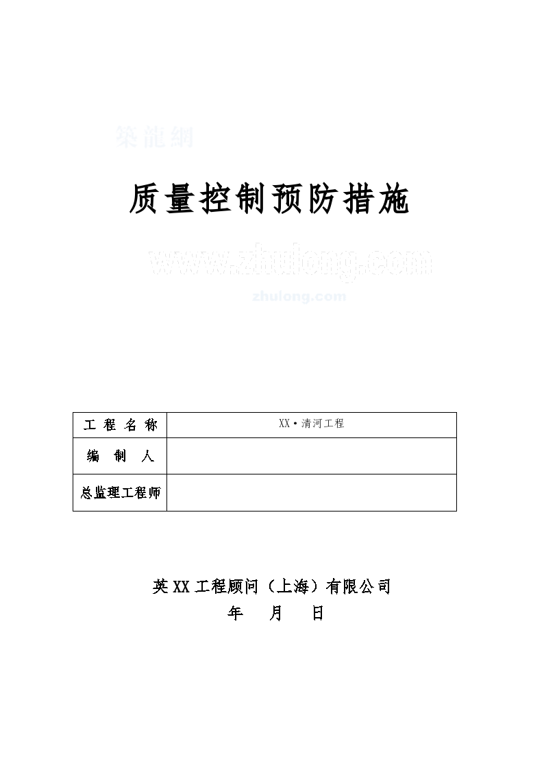 监理质量控制预防措施(图表丰富 113页)-图一