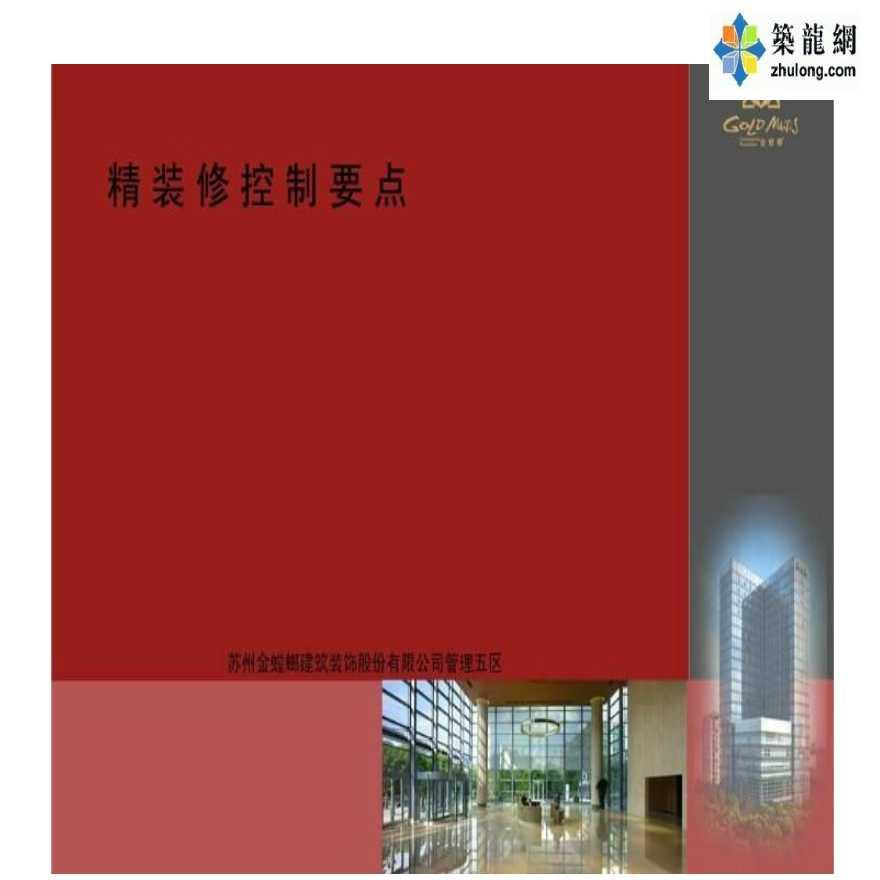 房建精装修工程质量通病研究与防范(图文并茂,103页)-图一
