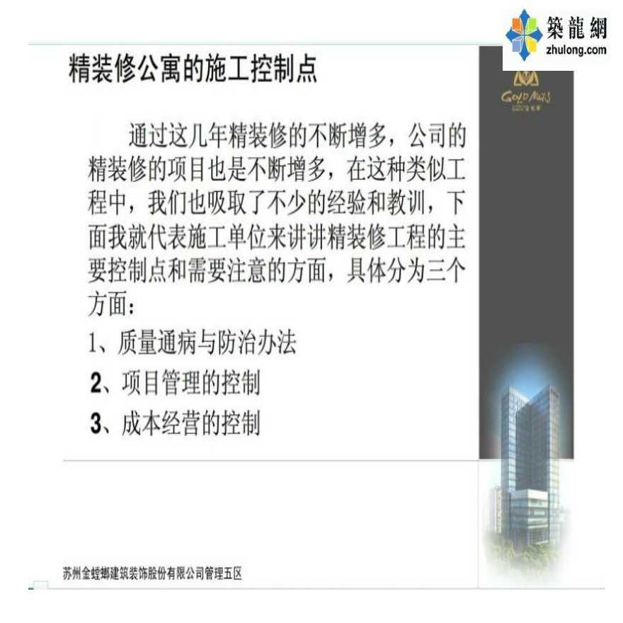 房建精装修工程质量通病研究与防范(图文并茂,103页)-图二