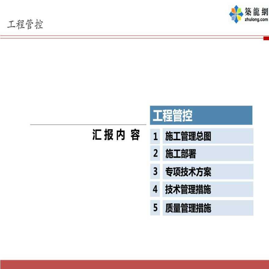 [山东]高层住宅工程项目技术质量管理策划方案-图一