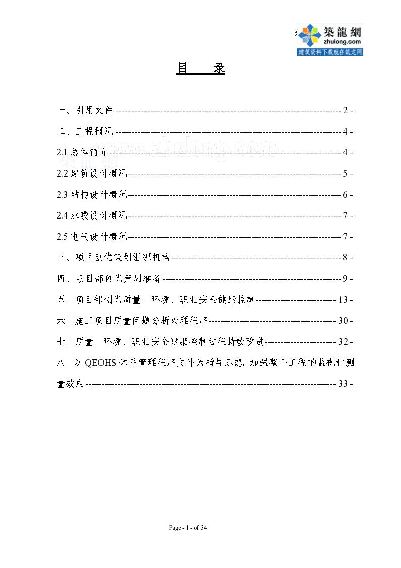 [北京]高层框剪结构科研办公综合楼工程策划书-图一