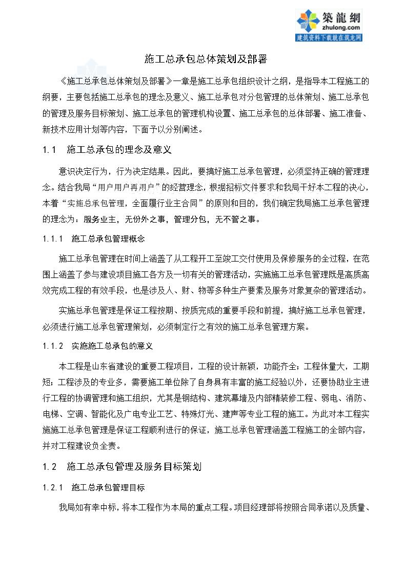 济南某广播电视综合楼工程总承包策划方案-图一