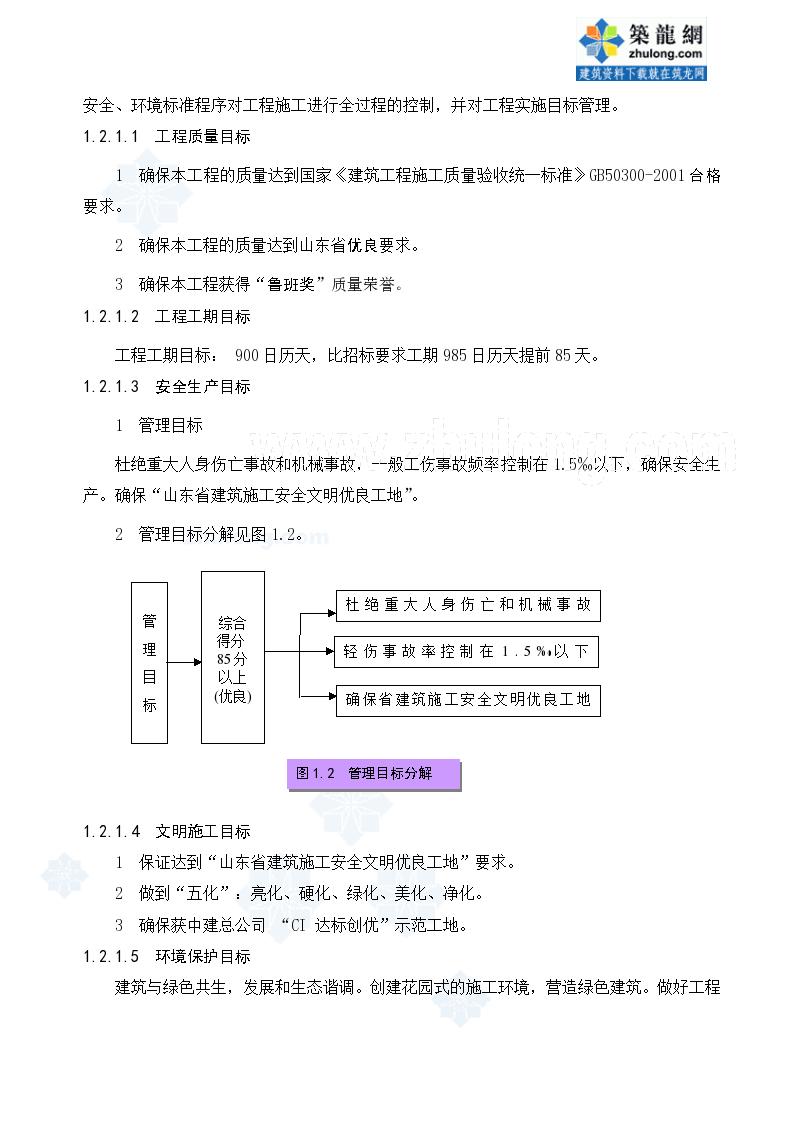 济南某广播电视综合楼工程总承包策划方案-图二