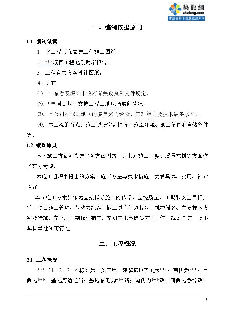 广州某建筑工程土方开挖监控方案-图二