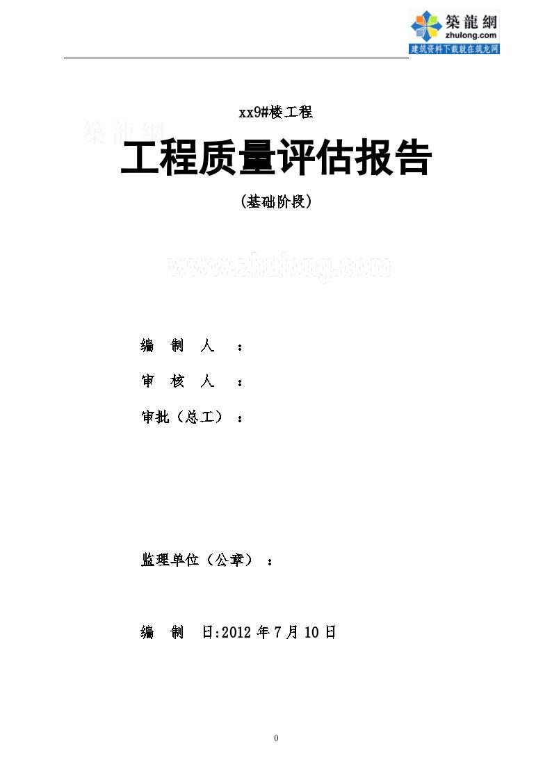 [陕西]住宅楼基础工程监理质量评估报告-图一