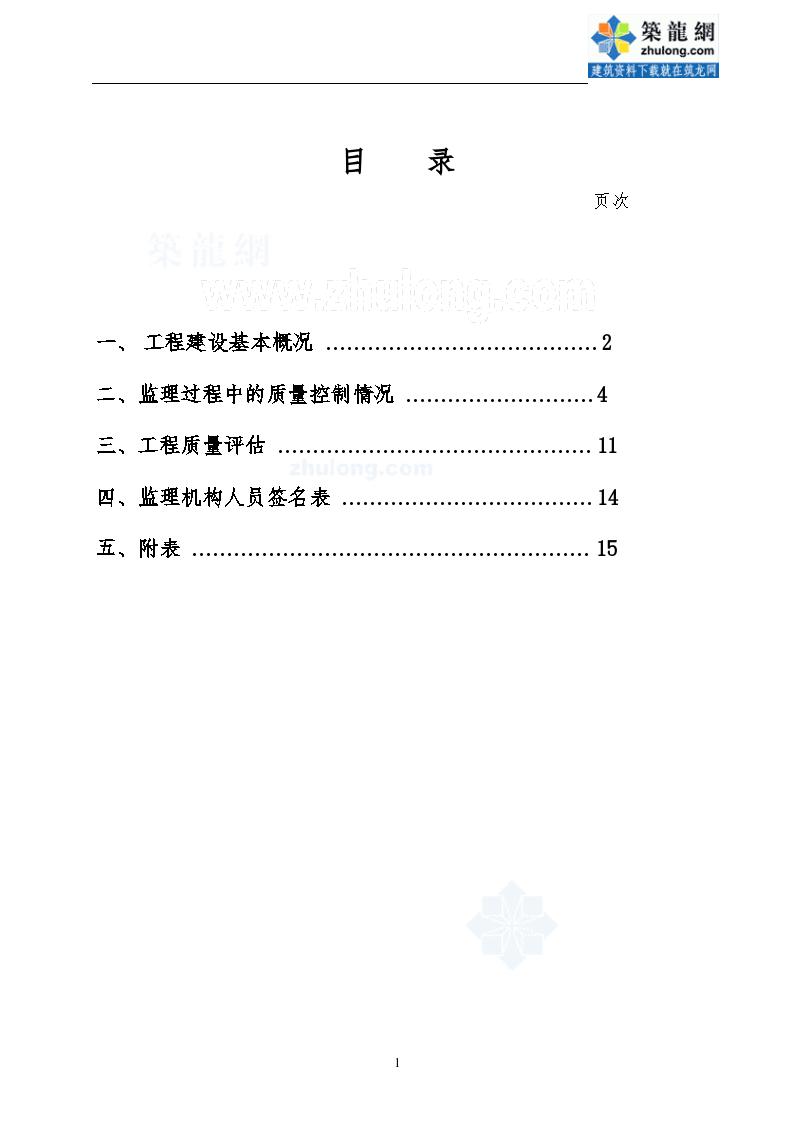 [陕西]住宅楼基础工程监理质量评估报告-图二
