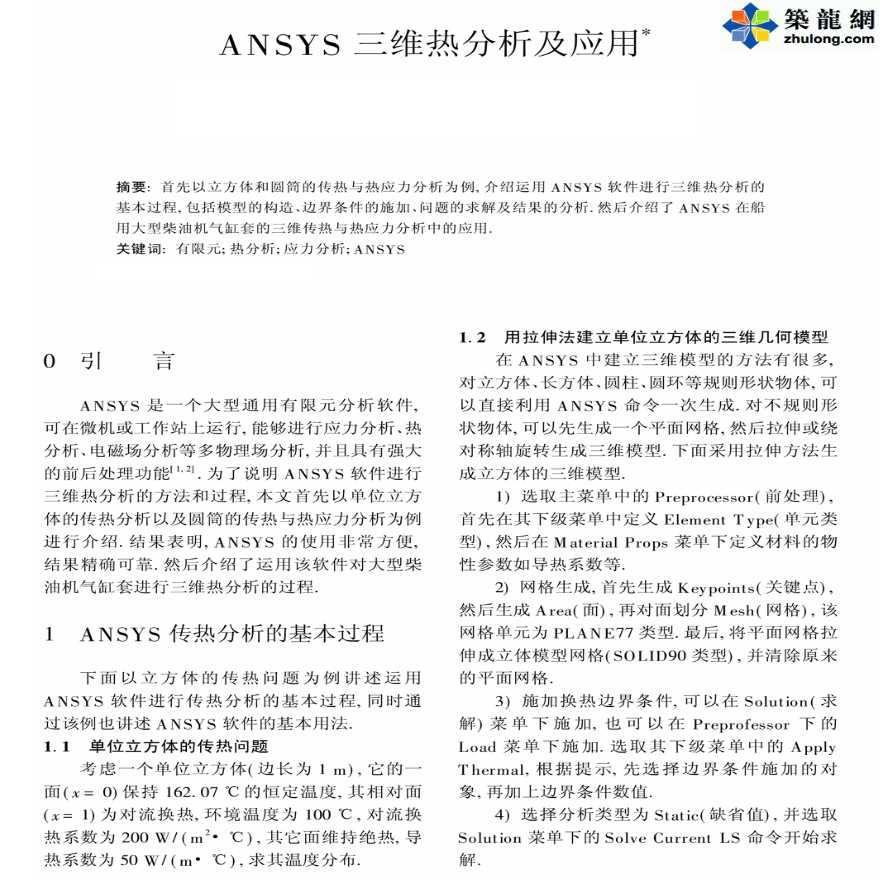 ANSYS软件应用之三维热分析及应用-图一