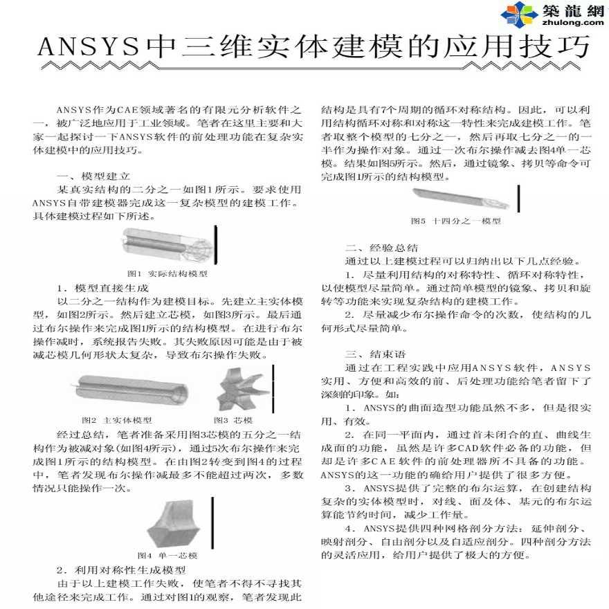 ANSYS软件应用之三维实体建模的应用技巧-图一