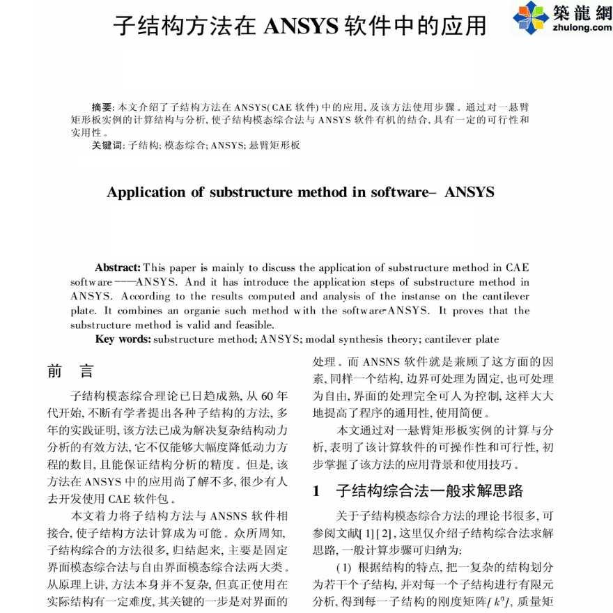 ANSYS软件应用之子结构方法的应用-图一