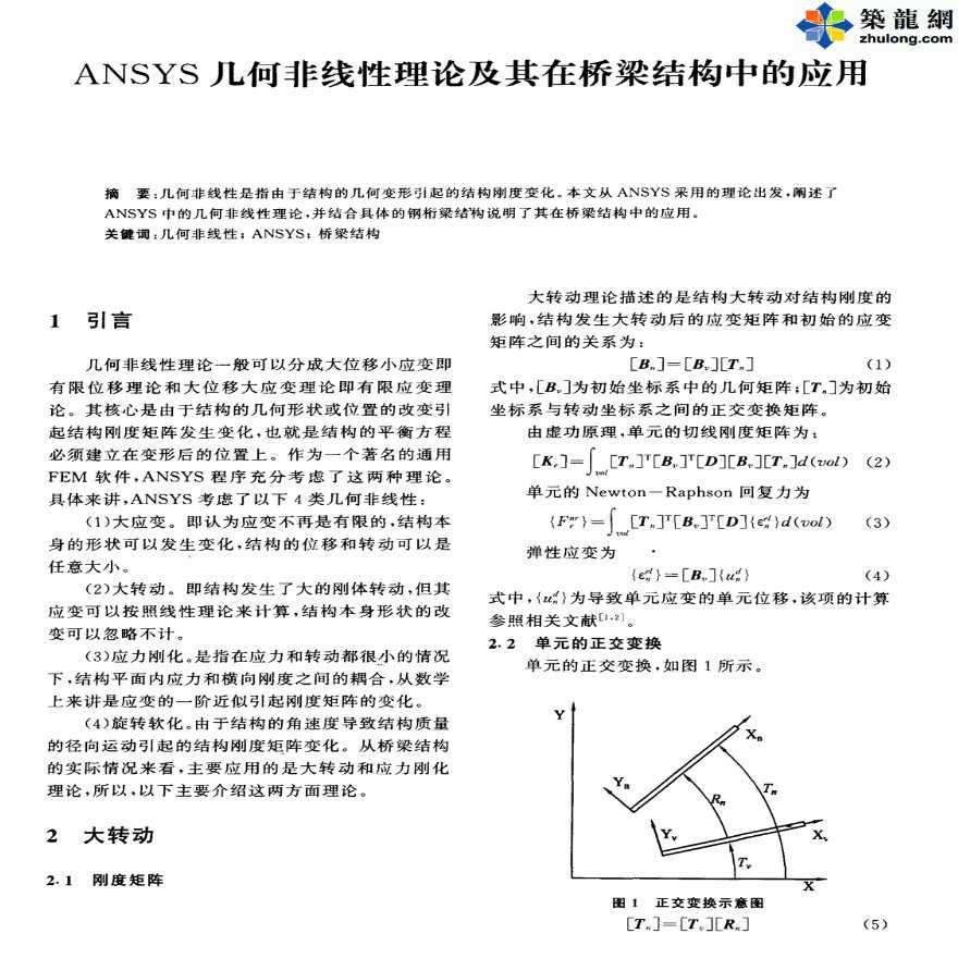 ANSYS软件应用之几何非线性理论及其在桥梁结构中的应用-图一