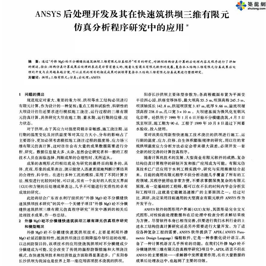 ANSYS软件应用之后处理开发及其在快速筑拱坝三维有限元仿真分析程序研究中的应用-图一