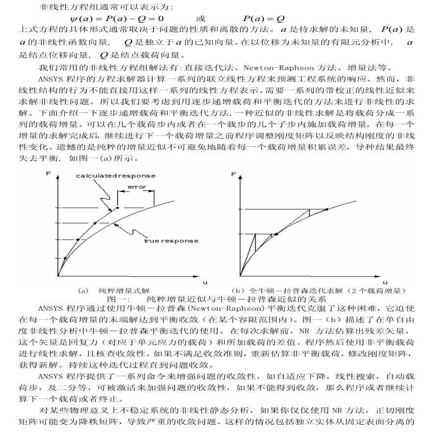 ANSYS软件应用之在结构非线性分析中的应用-图二