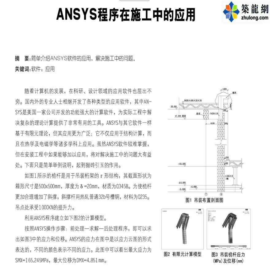 ANSYS软件应用之在施工中的应用-图一