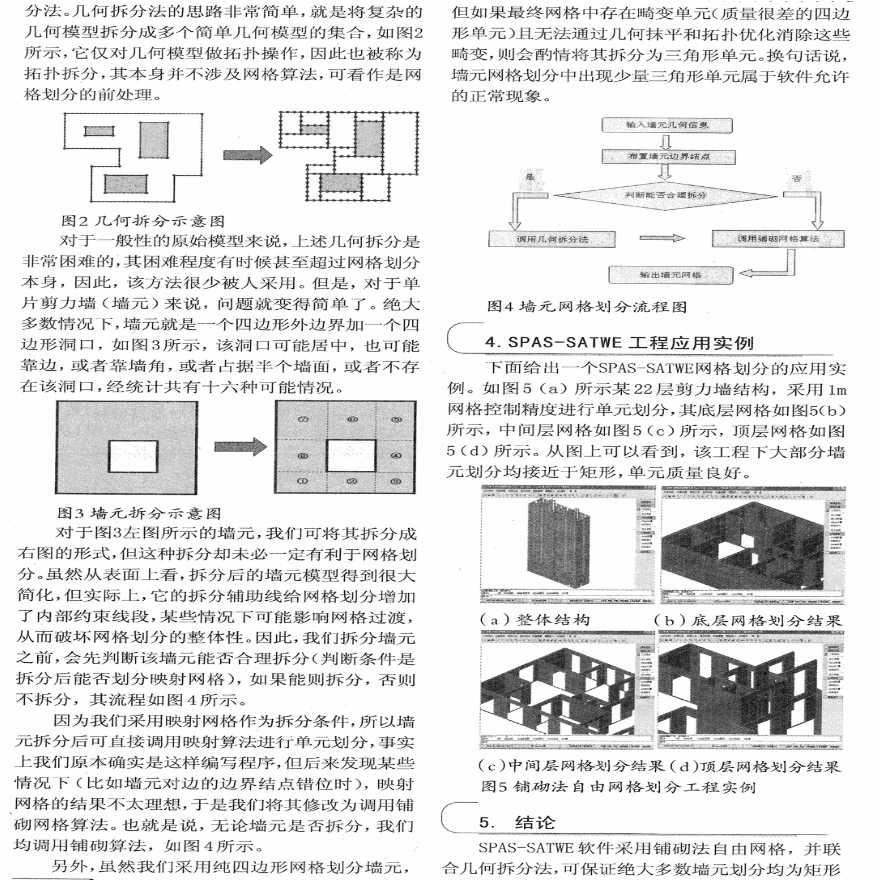 PKPM软件应用之铺砌法自由网络划分的工程应用-图二