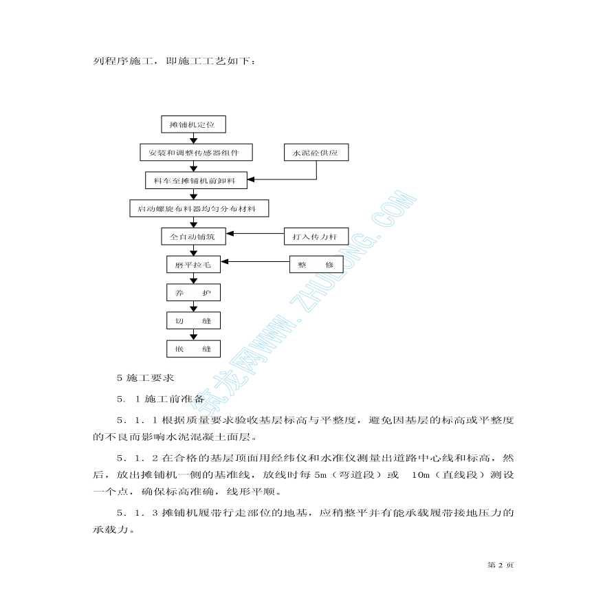 水泥混凝土路面机械摊铺作业指导书-图二