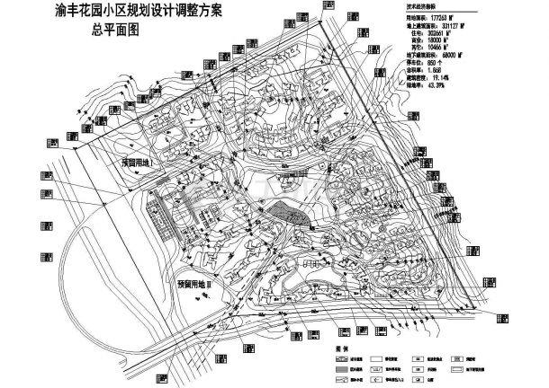 用地177263平米花园小区规划设计调整方案 总平面图-图一