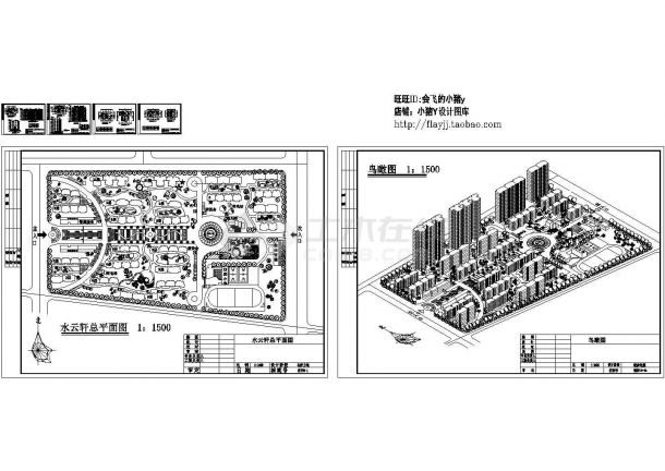 小区规划设计 总平面图 鸟瞰图 建筑图初步方案.-图一