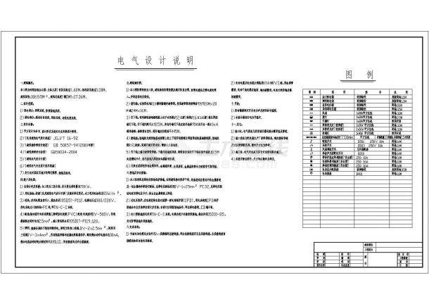办公楼设计_某建筑面积1869㎡五层砖混结构办公楼配电设计cad全套电气施工图(含设计说明)-图一