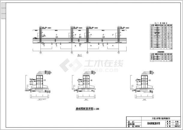 土木工程毕业设计_某地5532平米四层框架教学楼毕业设计(计算书、部分建筑结构图)-图二