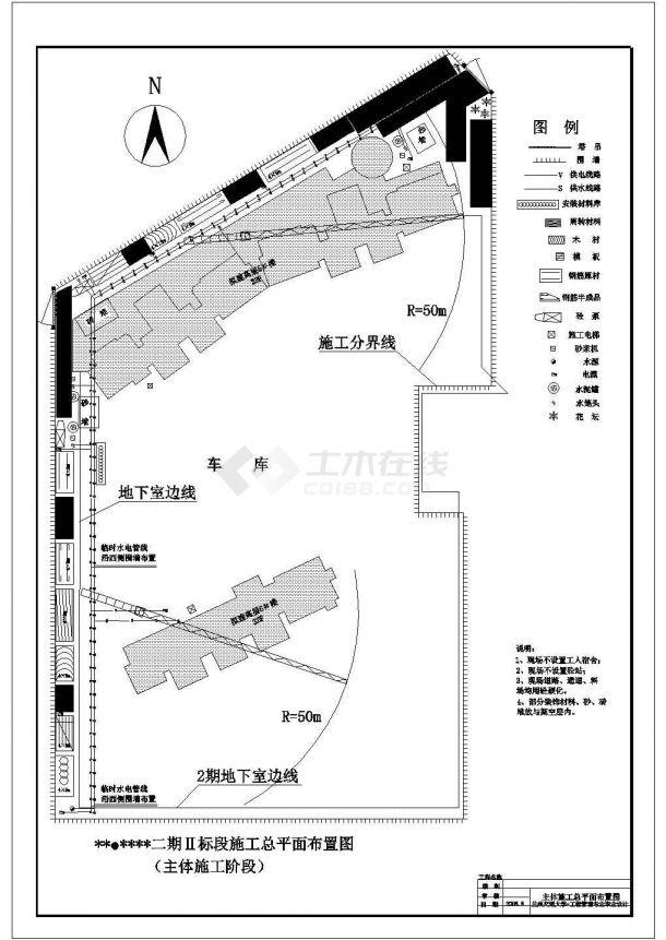 某地76000平方米剪力墙结构商业楼施工组织设计及造价分析(网络计划图、平面图)-图一