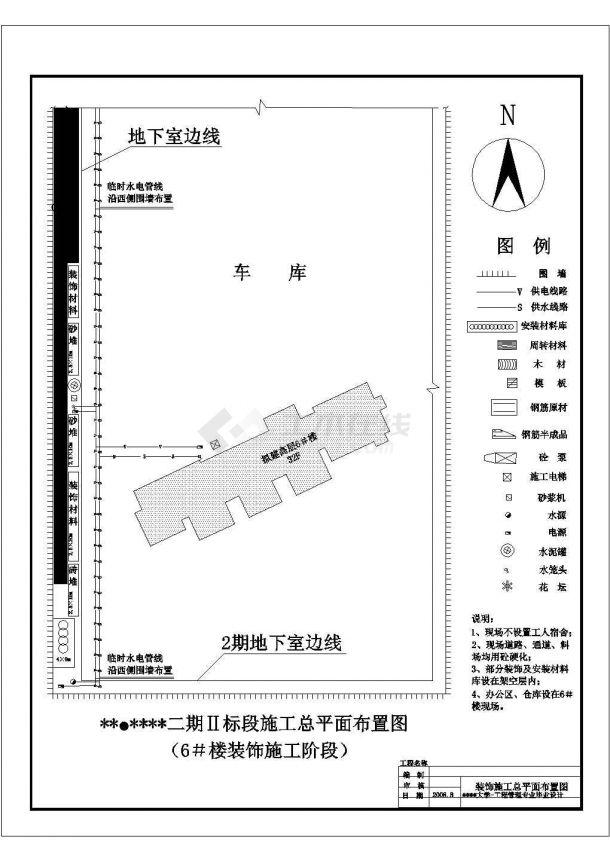 某地76000平方米剪力墙结构商业楼施工组织设计及造价分析(网络计划图、平面图)-图二