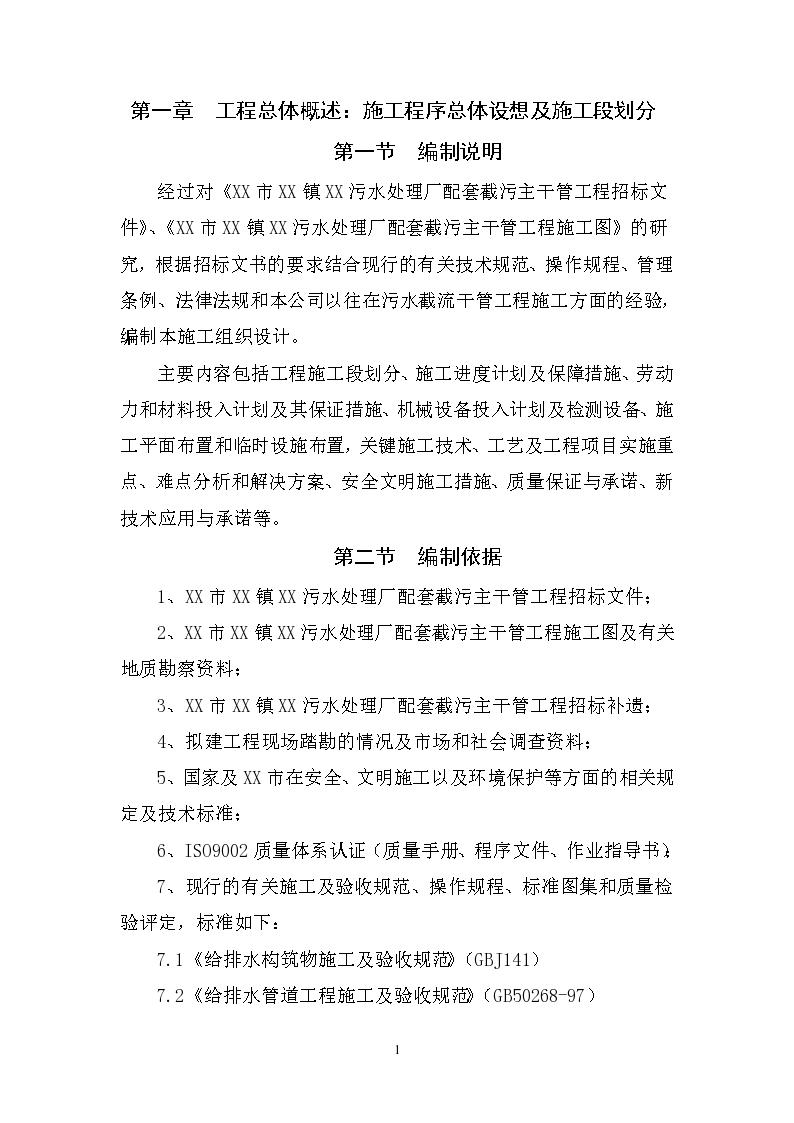 襄阳市某城镇污水处理厂配套截污主干管顶管工程施工组织设计方案-图一