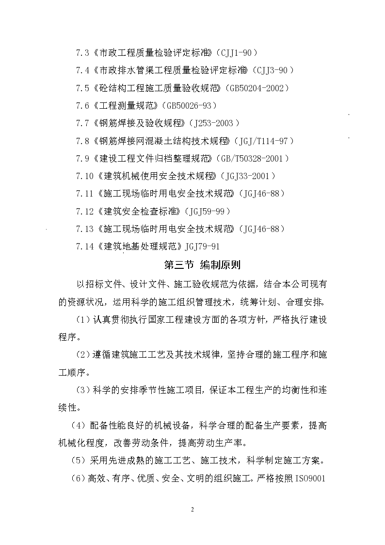襄阳市某城镇污水处理厂配套截污主干管顶管工程施工组织设计方案-图二